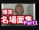爆笑名場面集 Par 1