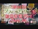 【ゆっくり】ソフィーのアトリエを初見普通プレイ Part69