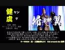 【真・三國無双6Empires】健一族だョ!40人集合!ゆっくり実況プレイ Part10(前編)