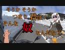 【バイク】中年の日の思い出【紲星あかり車載】