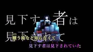 【ニコカラ】アンベシル滑落奇譚《TaKU.K》(Off Vocal)