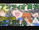 【WoT】アンツィオ高校&武部沙織ボイスMOD【 1.1.0対応 】