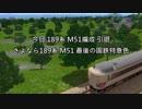A列車で行こう9 姨捨駅 さよなら189系 M51編成ラストラン