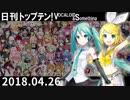 日刊トップテン!VOCALOID&something【日刊ぼかさん2018.04.26】