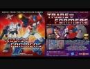ホモと聴く「戦え!超ロボット生命体トランスフォーマー 1985~1987 BGM集」