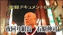 実録ドキュメント893 夜回り組長 石原伸司