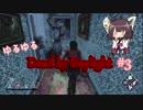 【東北きりたん実況プレイ】ゆるゆる Dead by Daylight【#3】