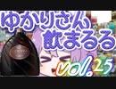 【酒ェ!】ゆかりさん飲まるる第25号【素人カクテル】