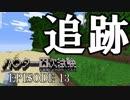 【Minecraft】マイクラでハ〇ター四次試験を再現したPVPやってみた#13