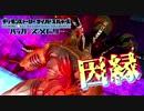 【ハッカーズメモリー】アラタVS龍司!因縁の二人がついに対決…!?#96【デジモン】