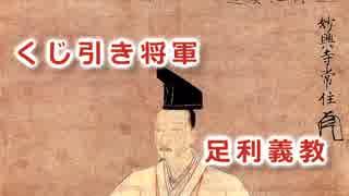 【戦国時代解説】 戦国への道 第3集 「関東三十年戦争への道(3/4)」