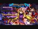 東方憑依華ストーリーモード OVER DRIVE(10/11) 紫&霊夢 英語版プレイ動画