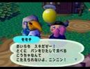 ◆どうぶつの森e+ 実況プレイ◆part47