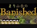 【ゆっくり実況】 まり山岳のBanished 最終回 【日本語化】