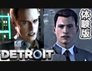 #0『Detroit:Become Human』攻略解説実況プレイ 初見編「人質(体験版)」