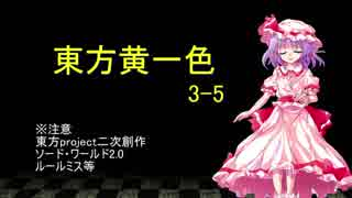 【SW2.0】東方黄一色 3-5