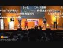 2018/04/29 超配信者ステージ@ヌマップコンサート ①