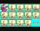 【アイドルマスターステラステージ】「Do-Dai」13人リレー