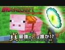 【日刊Minecraft】真・最強の匠は誰か!?絶望的センス4人衆がMinecraftをカオス実況第五十六話!