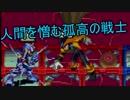 [華のある縛り実況]ロックマンエグゼ3:Part46