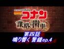 【グラブル】名探偵コナン コラボ - 第四話 鳴り響く 警鐘ep.4