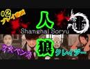 実況プレイ動画#2_チャイニーズ人狼「上海蒼龍」