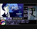 0 -【PSP】P3P RTA 全コミュMAX真エンド 13時間52分02秒 part1/15 thumbnail