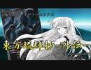 【東方バトスピ】 東方琉輝抄‐星‐ 外伝参 『使い捨ての騎士』