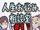 【生放送】くられ先生の人生お悩み相談室【アーカイブ】#1