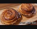 【和パン作り】ざらめ味噌ロール