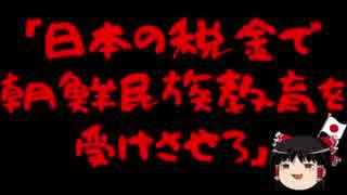 【ゆっくり保守】シャベチュシャベチュと四六時中うるさい某外国人学校。
