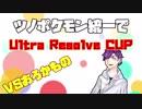 【ポケモンUSM】新章ツノポケモン統一でURC【VSおろかもの】