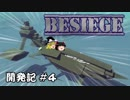 Besiegeゆっくり開発記 #4