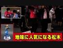 ハロウィンで賑わってる渋谷駅前で堂々とお金を稼ぐ男【ストリートパフォーマンス】