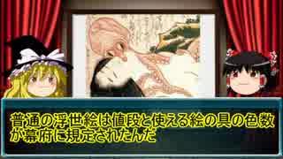 【ゆっくり解説】名画の裏側ゆっくり解説part9 「触手モノの元祖?」
