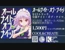 【例大祭15】オールナイト・オブ・ナイツ【COOL&CREATE】