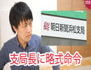 朝日新聞浜松支局長、建造物侵入で略式命令を受けたが、どう報じたのか?【サンデイブレイク54】