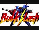 【ゆっくり】落ちてる女の子を拾っちゃう系ロボットシューティング1【BULK SLASH】