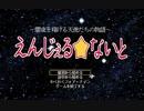 【PC98】 えんじぇる★ないと 闇夜を翔ける天使たちの物語 Part.1