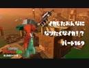 【Splatoon2】イカした女になりたくなイカ!? Part.169【実況】