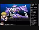【ゆっくり実況】魔装機神LOE【第37話】