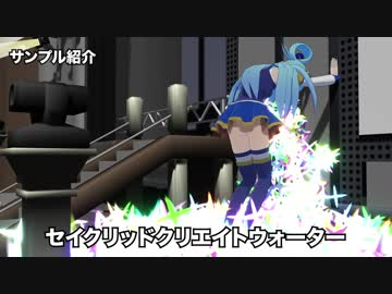 【MMD】全部入りごった煮パーティクル Z_Particle配布【MME】