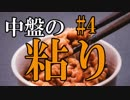 【HALO5】Scrims/クラン戦 vs.Aim higher戦 Part.4