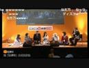 2018/04/29 超配信者ステージ@超「配信者」公式生放送 ④