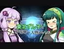【PSO2】東北ずん子のPSO一人旅 Ver1.5【VOICEROID】