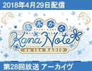 【ゲスト:永野愛理さん 第28回】 優木かな KANANOTE on the radio(動画アーカイブ)