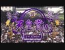 【中央競馬GⅠ】アターレ石川の第157回 天皇賞(春)的中12万!