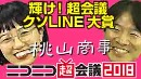桃山商事#09【輝け!超会議クソLINE大賞2018】全編無料SP