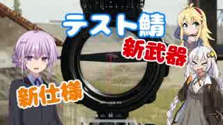 【PUBG】GWスペシャル【マップちゃん】