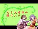 九十九姉妹の現代入り -9-